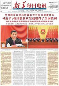 纪念报生日报:新华每日电讯2021年2月26日,我国脱贫攻坚战取得了全面胜利,适合展览用