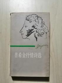 普希金抒情诗选(上)
