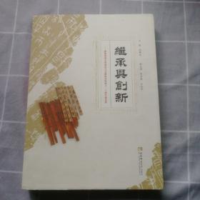 继承与创新 : 庆祝西南大学汉语言文献研究所建立三十周年论文集
