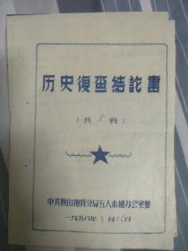 50年代《历史复查结论书》