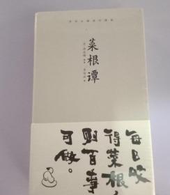 菜根谭(齐白石插画日课版