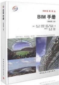 BIM经典译丛 BIM手册(原著第二版) 9787112194636 查克·伊斯曼 保罗·泰肖尔兹 拉斐尔·萨克斯 凯瑟琳·利斯顿 中国建筑工业出版社