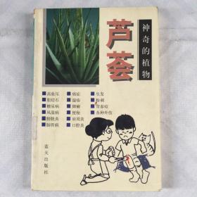 神奇的植物 : 芦荟