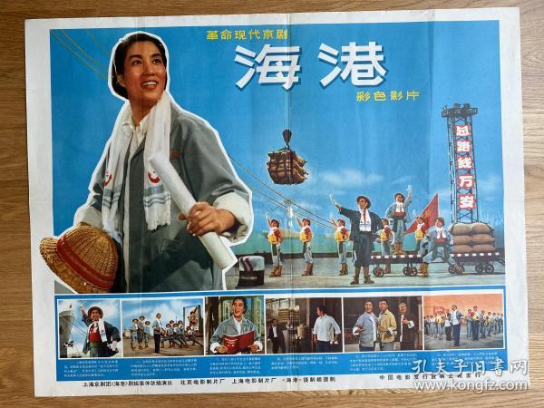(电影海报)海港(二开)于1972年上映,北京,上海电影制片厂联合摄制,品相以图为准