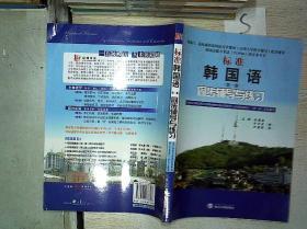 标准韩国语(第一册)同步辅导与练习
