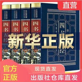 正版 四书五经全套无删减4册 易经全书 庄子老子道德经 周易论语