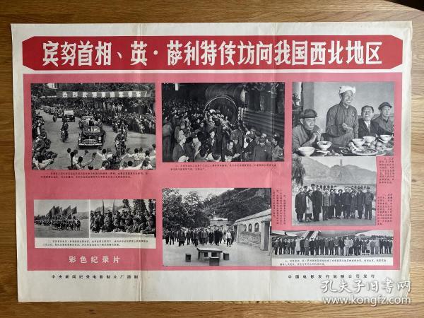 (电影海报)宾努首相,英萨利特使访问我国西北地区( 二开)于1971上映,中央新闻纪录电影制片厂摄制,品相以图为准