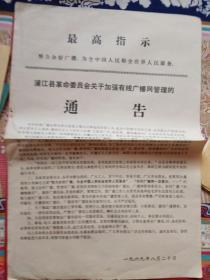 1969年浦江县革命委员会关于加强有线广播网管理的(通告1张)