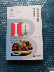 法国基础教育教材建设