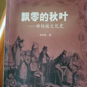 飘零的秋叶:肺结核文化史——疾病与文化丛书