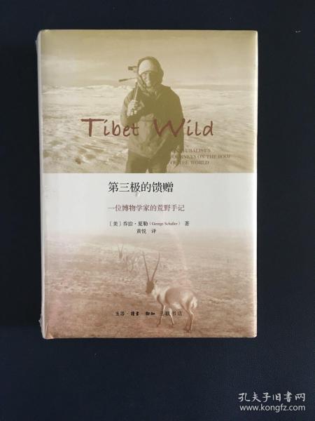 第三极的馈赠:一位博物学家的荒野手记