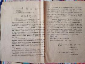 1969年拥政爱民公约(1张)