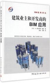 BIM经典译丛 建筑业主和开发商的BIM应用 9787112201440 K·普拉莫德·雷迪 中国建筑工业出版社 蓝图建筑书店
