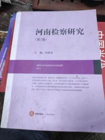 河南检察研究. 第2卷