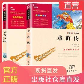 水浒传 艾青诗选书正版包邮初中生版青少年完整版带批注阅读书籍