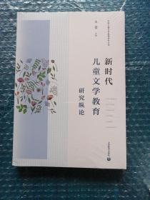 新时代儿童文学教育研究纵论(中国儿童文学教育研究丛书)