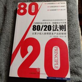 80/20法则(带防伪标)