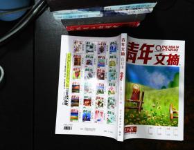 青年文摘 合订本 第35卷【总第531-536期】