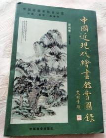 中国近现代绘画鉴赏图录2001一版一印近、现代卷