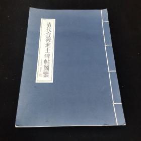 《清代台湾进士碑帖图鉴》八开线装本,影印,尺寸:26*37