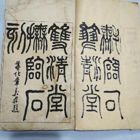 双清堂抚临石刻,光绪二十年出版印刷