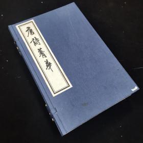 唐诗菁华(16开线装白纸 一函全五册)大开本