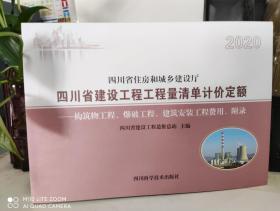 2020年四川省建设工工程量清单计价定额 --构筑物工程、爆破工程、建筑安装工程费用定额、附录 2020四川费用定额1B26g