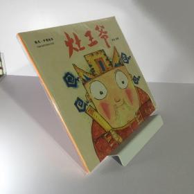 灶王爷(2018新版,中国首位国际安徒生插画奖短名单入围者熊亮作品,故事与画面浑然天成的专业级绘本。)