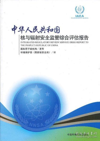 核与辐射安全监管综合评估报告