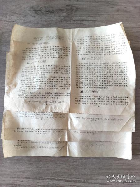 1968年文革小报一份