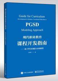 现代职业教育课程开发指南――基于PGSD能力分析模型