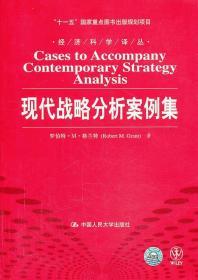 """正版新书 现代战略分析案例集(经济科学译丛;""""十一五""""国家重点图"""