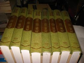 中国高等植物第2.3..4.5.6.8.10.14卷共8本和售,精装大16开9品