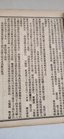清代老报纸、政治官报、大32开、内容丰富、存世稀少、非常值得收藏。