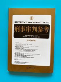 刑事审判参考(总第109集)