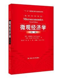 """正版新书 微观经济学(第二版)(经济科学译丛;""""十一五""""国家重点图"""
