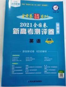 金考卷百校联盟系列 2021全国卷 新高考测评卷  英语 猜题卷