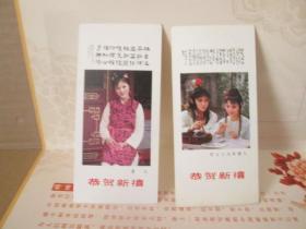 年历片【1988  红楼梦两张】