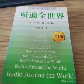 逆向法丛书:听遍全世界(第3版)