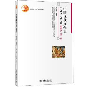 中国现代文学史1915—2020(精编版)(第二版)(本科教材)