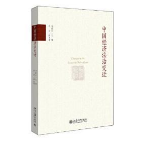 库存书 中国经济法治变迁