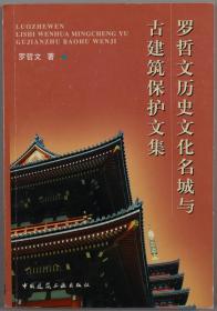 梁思成弟子、著名古建筑学家、中国文物学会名誉会长 罗哲文 2003年签赠《罗哲文历史文化名城与古建筑保护文集》平装本一册 HXTX325245