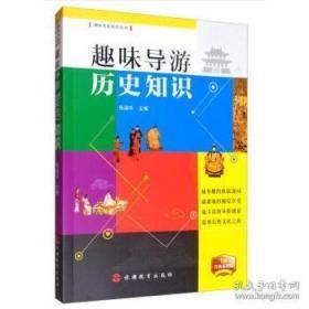 趣味导游历史知识(2019经典插图版)