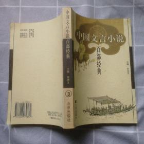 中国文言小说百部经典3