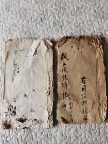 手抄本地理书二册