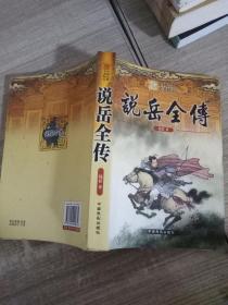 中国古典名著精品  说岳全传