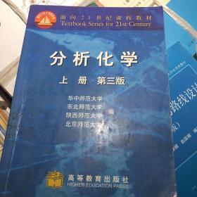 分析化学(上册)(第3版)华中师范大学
