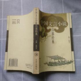 中国文言小说百部经典16