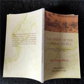 (英文一册)中国人的精神 THE SPIRIT OF THE CHINESE PEOPLE 英文本英语一册  一力文库  Ku Hung-Ming