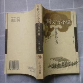 中国文言小说百部经典18